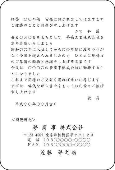 定年退職挨拶状 TY-HP-7