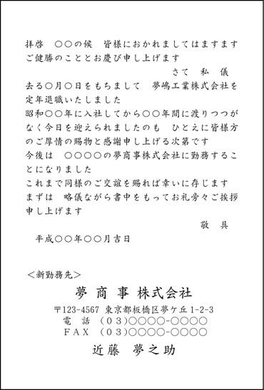 定年退職挨拶はがき HY-HP-7
