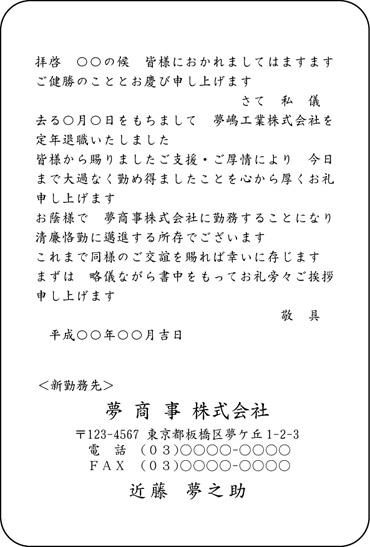 定年退職挨拶状 TY-HP-6