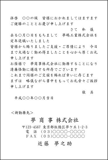 定年退職挨拶はがき HY-HP-6
