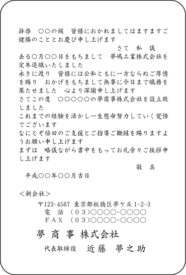 定年退職挨拶状 TY-HP-8