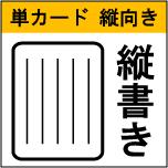 挨拶状 単カード(縦向き)縦書き