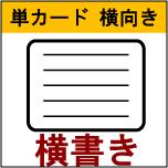 挨拶状 単カード(横向き)横書き