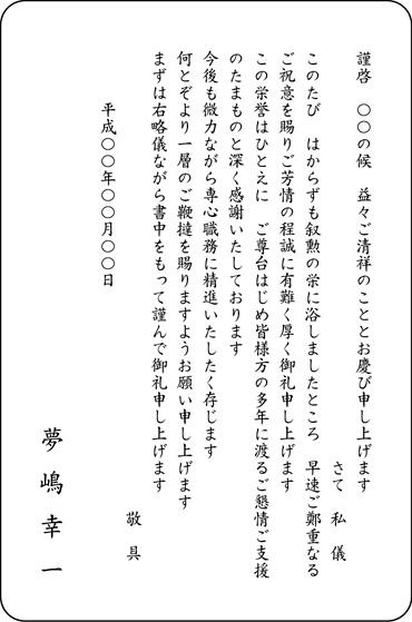 叙勲礼状挨拶状 JO-2