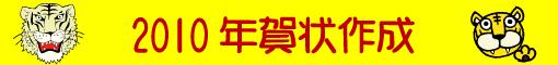 2010年賀状作成(寅)