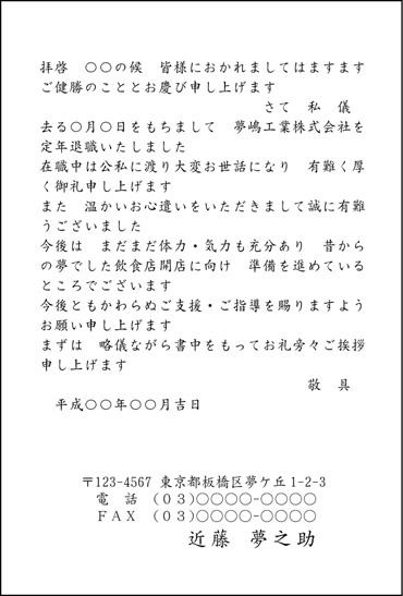 定年退職挨拶状 TY-HP-9