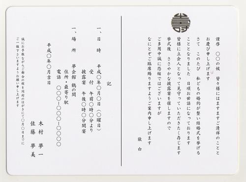 結婚式招待状(寿)QW-1