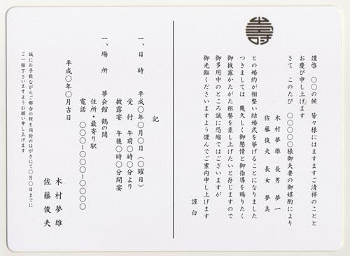 結婚式招待状(寿)QW,2