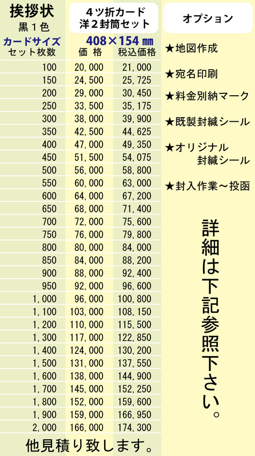 4ツ折カード挨拶状価格表