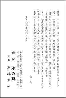 黒1色印刷の作成例