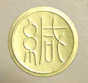 封緘シール(緘)金_丸型