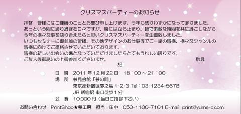 クリスマスカードMC-001b