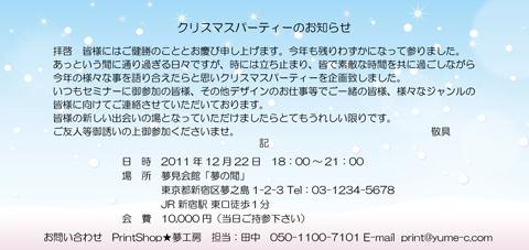 クリスマスカードMC-002b