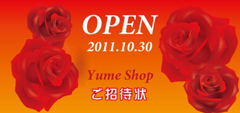 お店のオープン招待状