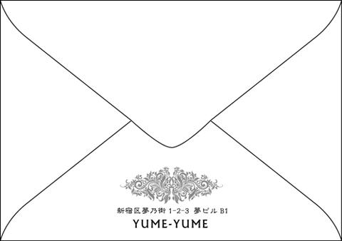 挨拶状デザイン【Y1001】洋2封筒