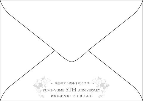 挨拶状デザイン洋2封筒
