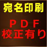 宛名印刷(PDF校正有り)