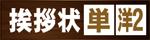 挨拶状印刷【単カード&洋2封筒】特S