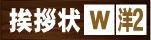 挨拶状印刷【2ツ折カード&洋2封筒】特S紙