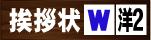 挨拶状印刷【Wカード&洋2封筒】マット紙