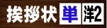 挨拶状【単カード】モノクロ印刷