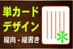 単カードデザイン<縦書き>