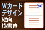 Wカード カラーデザイン