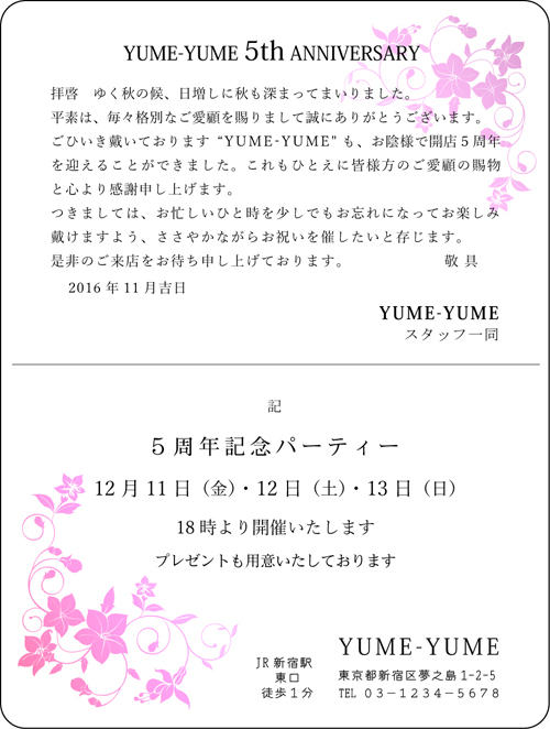 Wカードデザイン【WY1001】(カラー)