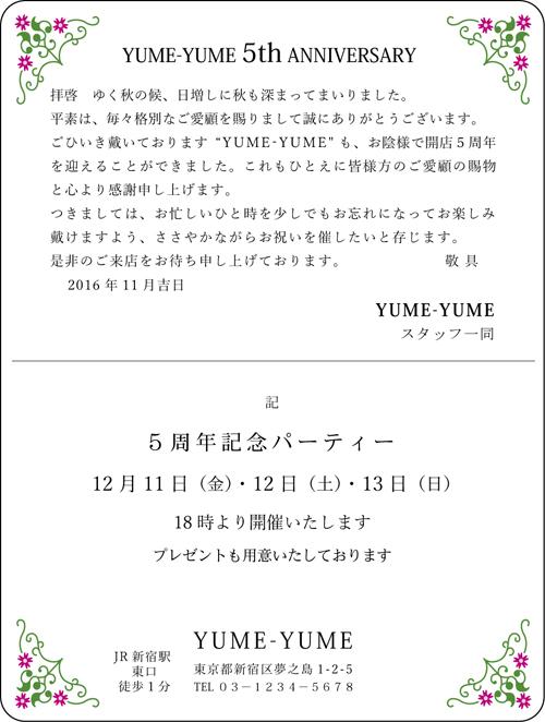 Wカードデザイン【WY1003】(カラー)