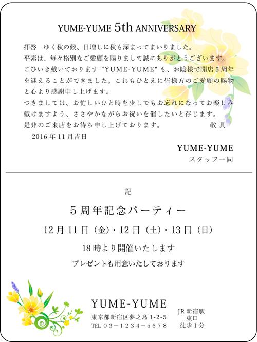 Wカードデザイン【WY1004】(カラー)