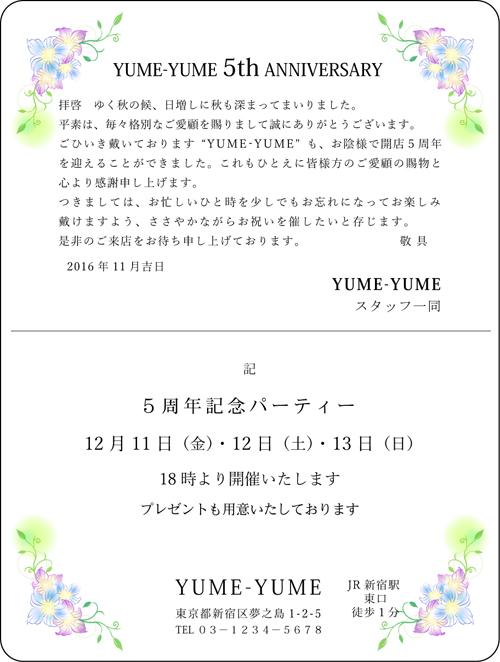 Wカードデザイン【WY1006】(カラー)花