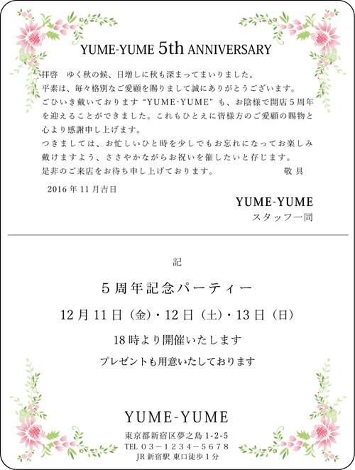 Wカードデザイン【WY1007】(カラー)花
