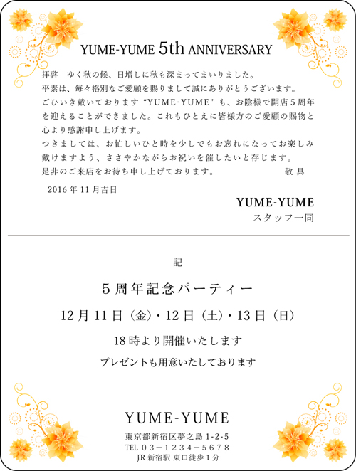 Wカードデザイン【WY1009】(カラー)オレンジの花