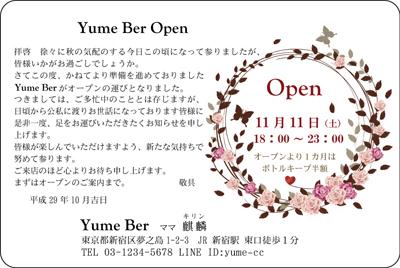 お店開店招待状 単カードデザイン横【CY1001】