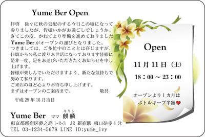 お店開店招待状 単カードデザイン横【CY1002】