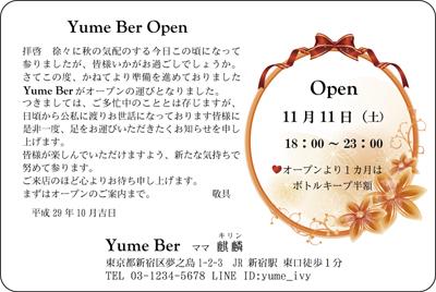 お店開店招待状 単カードデザイン横【CY1003】