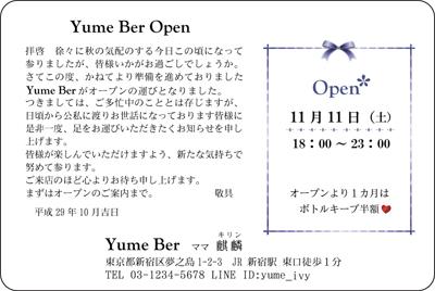 お店開店招待状 単カードデザイン横【CY1004】