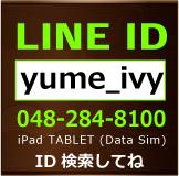 夢工房LINE ID