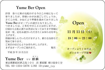 お店開店招待状 単カードデザイン横【CY1006】