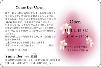お店開店招待状 単カードデザイン横【CY1007】