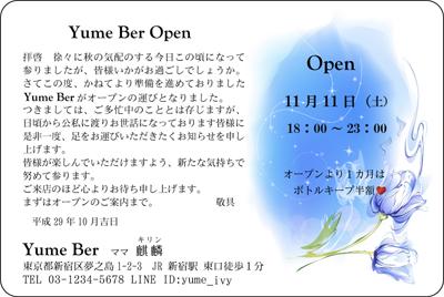 お店開店招待状 単カードデザイン横【CY1008】