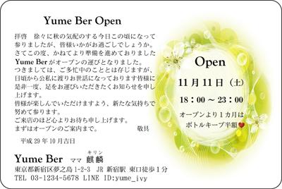 お店開店招待状 単カードデザイン横【CY1010】