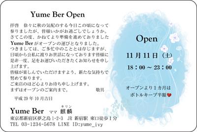 お店開店招待状 単カードデザイン横【CY1009】
