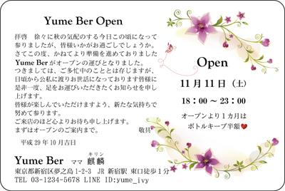 お店開店招待状 単カードデザイン横【CY1011】