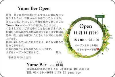 お店開店招待状 単カードデザイン横【CY1012