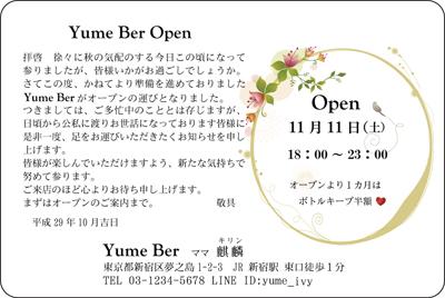 お店開店招待状 単カードデザイン横【CY1013】