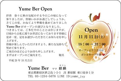 お店開店招待状 単カードデザイン横【CY1014】