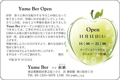 お店開店招待状 単カードデザイン横【CY1015】