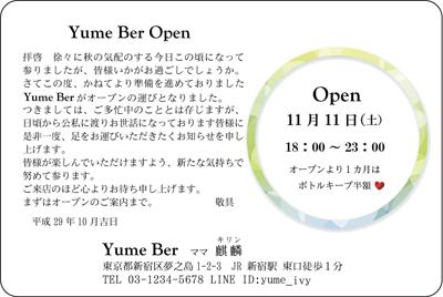 お店開店招待状 単カードデザイン横【CY1016】