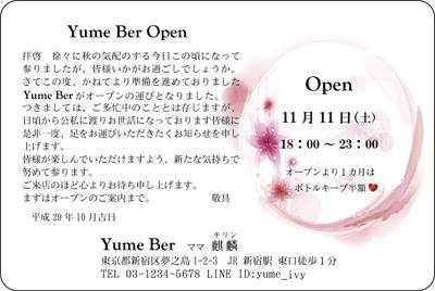 お店開店招待状 単カードデザイン横【CY1017】